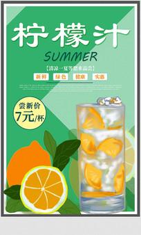 创意简约柠檬汁宣传海报