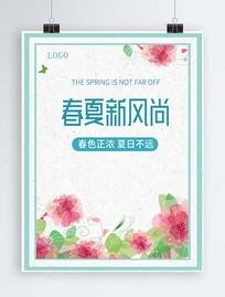 春夏新风尚促销背景海报