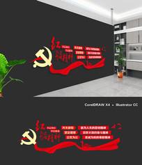 党员活动室红船精神文化墙