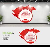 党员入党誓词文化墙设计