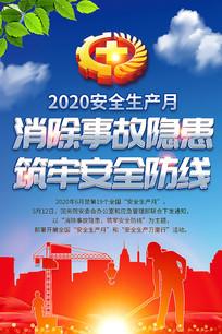 大气2020年安全生产月活动宣传海报