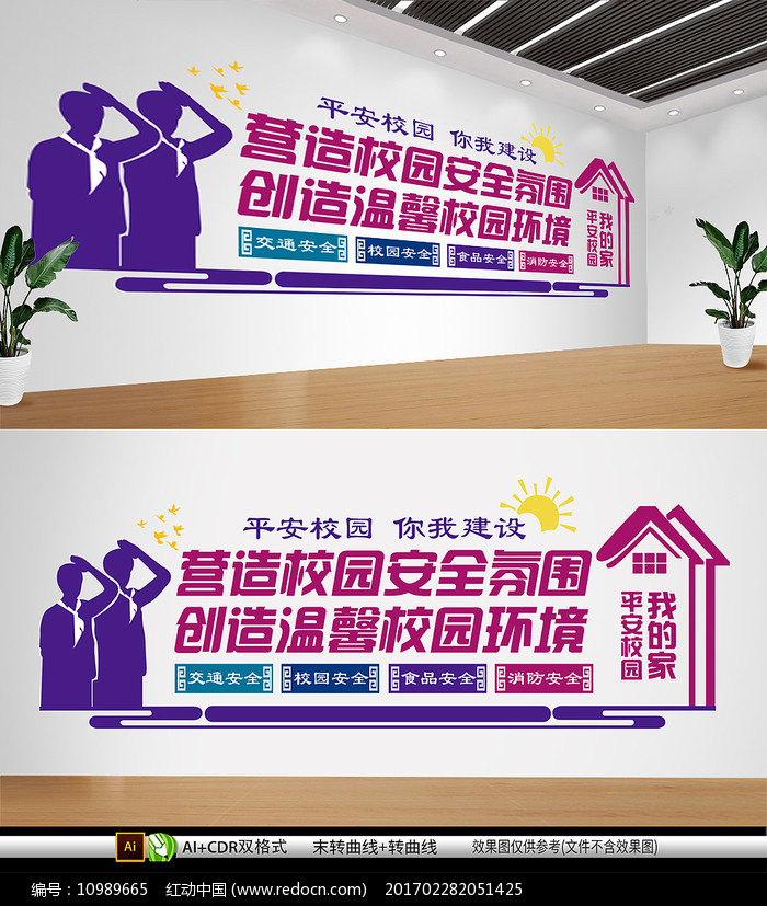 大气平安校园文化墙宣传栏图片