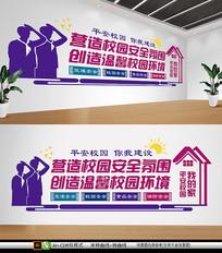 大气平安校园文化墙宣传栏