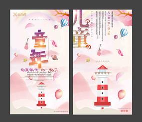 儿童节节日活动海报