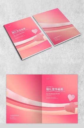 粉红婚庆画册封面