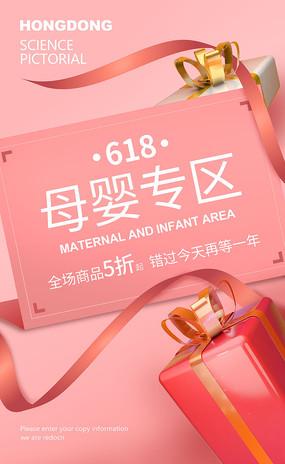 粉色母婴促销海报