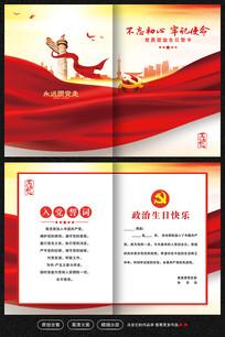 高档红色党员政治生日贺卡设计