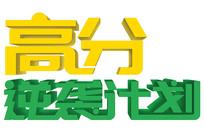 高分教育绿色立体字