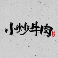 各地特色菜小炒牛肉艺术字