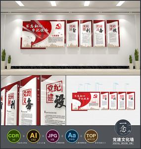 红色入党誓词党员权利和义务党建文化墙