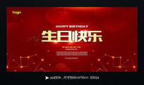 红色生日快乐生日宴会海报设计