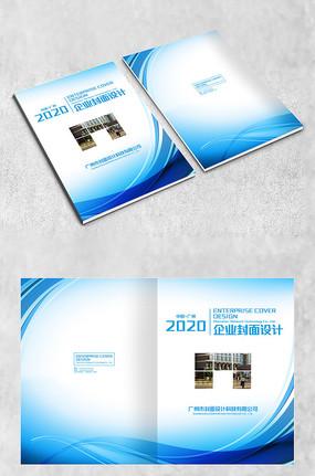 简约蓝色企业封面设计