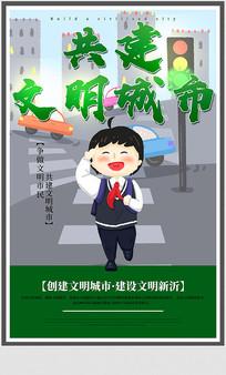 简约清新共建文明城市宣传海报