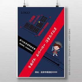 简约暑假培训班宣传海报