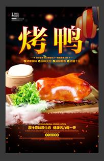 烤鸭宣传海报设计