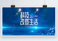 科技动感蓝色公司背景展板
