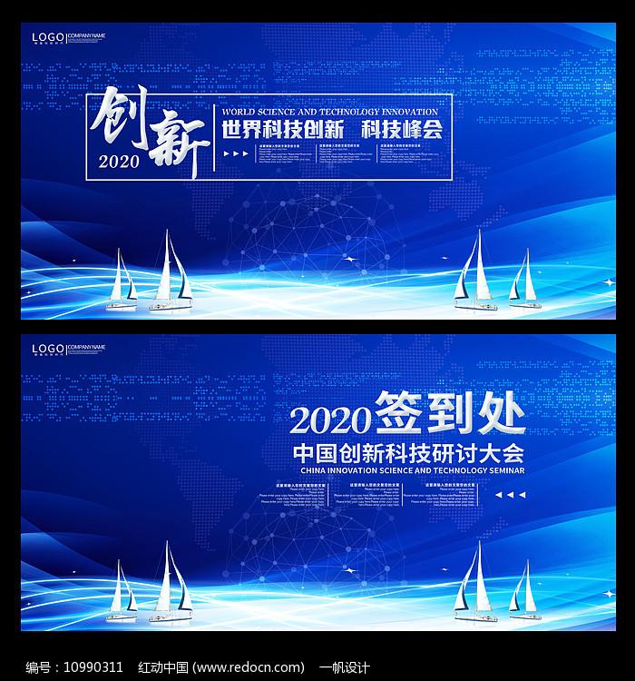 跨越未来企业科技会议背景展板图片