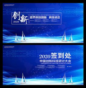 跨越未来企业科技会议背景展板