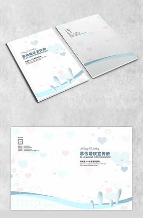 蓝粉婚庆画册封面