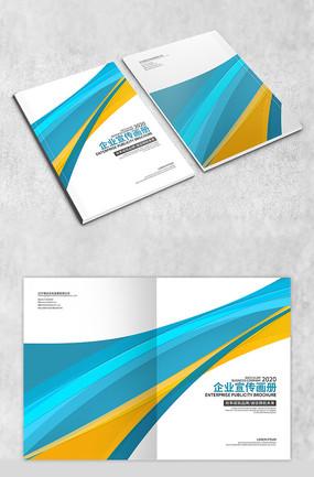 蓝黄企业宣传画册封面