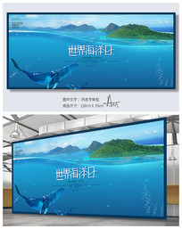 蓝色2020世界海洋日宣传栏展板