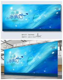 蓝色2020世界海洋日宣传展板