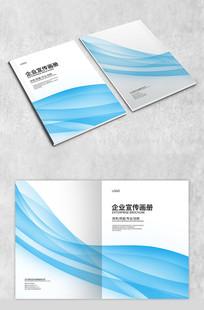 蓝色高档画册封面