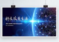 蓝色科技公司年会背景展板