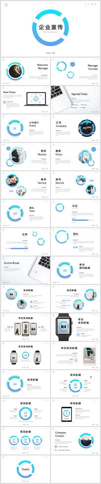 蓝色企业介绍公司简介商务PPT模板