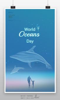 蓝色世界海洋日保护海洋宣传海报