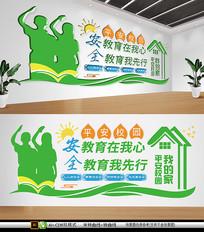 绿色平安校园安全文化形象墙