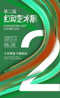 绿色艺术展海报