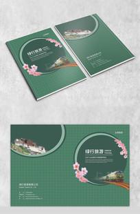 旅游画册封面