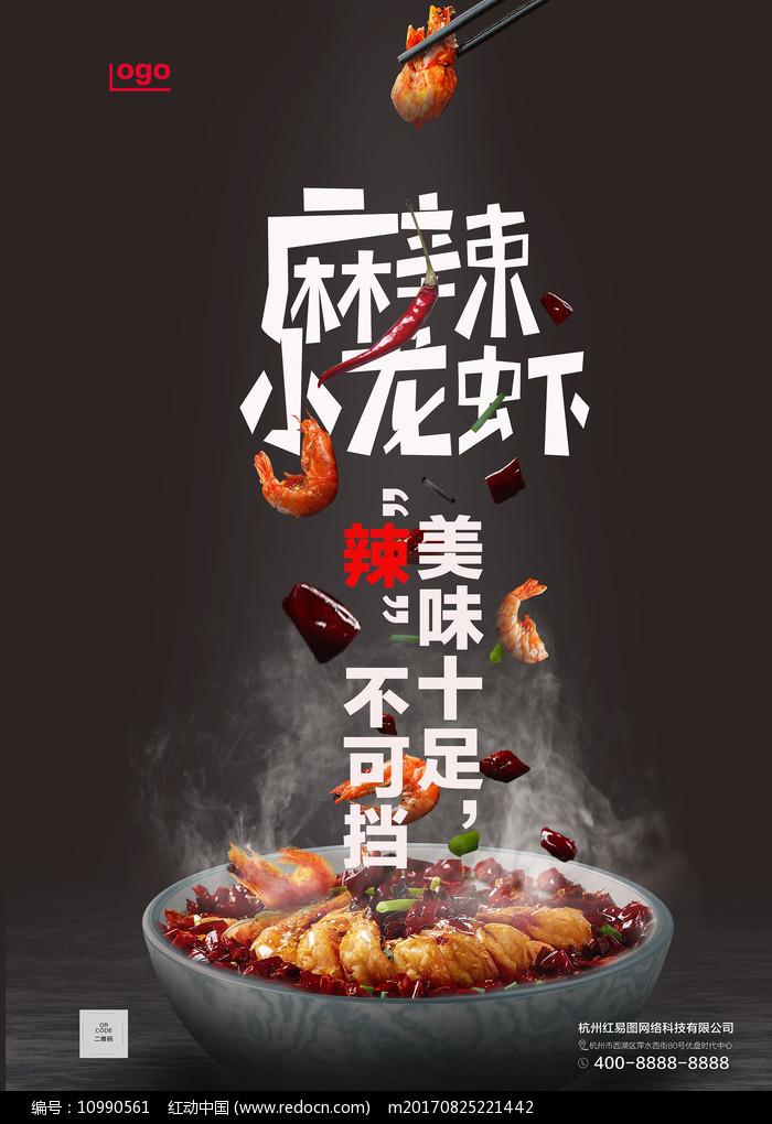 麻辣小龙虾宣传海报图片
