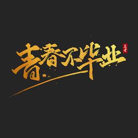 青春不毕业金色书法毛笔艺术字