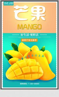 清新可口水果芒果宣传海报