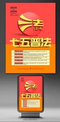 七五普法宣传海报