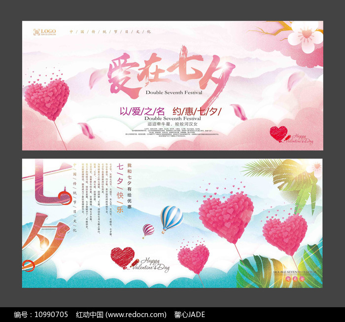七夕情人节展板设计图片