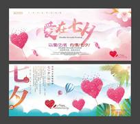 七夕情人节展板设计