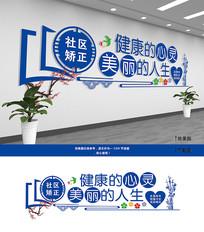 社区矫正中心文化墙设计