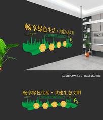 十九大绿色环保文化墙