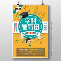 暑假班培训班招生海报