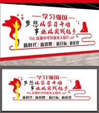 学习强国宣传文化墙设计