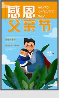 阳光感恩父亲节宣传海报