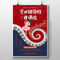 艺术辅导班宣传海报