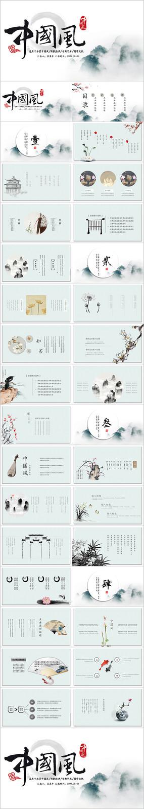 中国风水墨古典古风艺术通用ppt模板