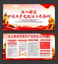 中国共产党政法工作条例宣传栏设计