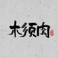 中国美食木须肉艺术字