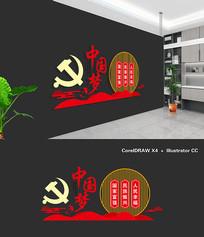 中國夢文化墻