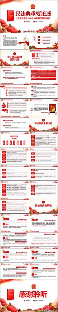 中华人民共和国民法典学习解读党建PPT